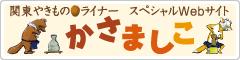 かさましこ・関東やきものライナースペシャルWebサイト