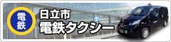電鉄タクシー・日立市
