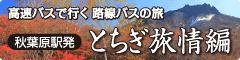秋葉原発 高速バスで行く 路線バスの旅 とちぎ旅情編
