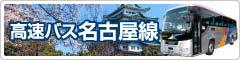 高速バス名古屋線