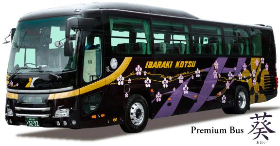 プレミアム観光バス葵